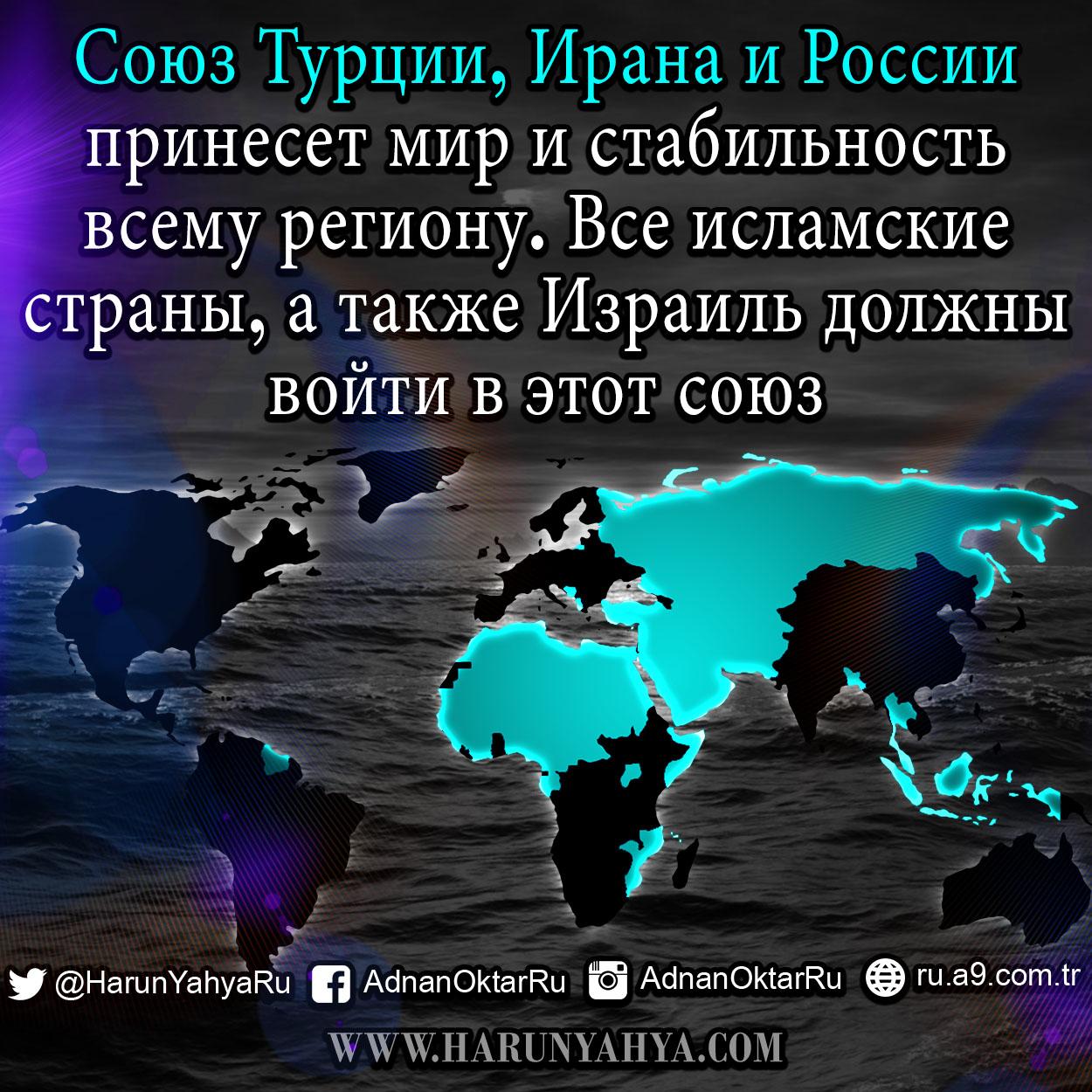 """<table style=""""width: 100%;""""><tr><td style=""""vertical-align: middle;"""">Союз Турции, Ирана и России принесет мир и стабильность всему региону. Все исламские страны, а также Израиль должны войти в этот союз</td><td style=""""max-width: 70px;vertical-align: middle;""""> <a href=""""/downloadquote.php?filename=1487842375391.jpg""""><img class=""""hoversaturate"""" height=""""20px"""" src=""""/assets/images/download-iconu.png"""" style=""""width: 48px; height: 48px;"""" title=""""Download Image""""/></a></td></tr></table>"""