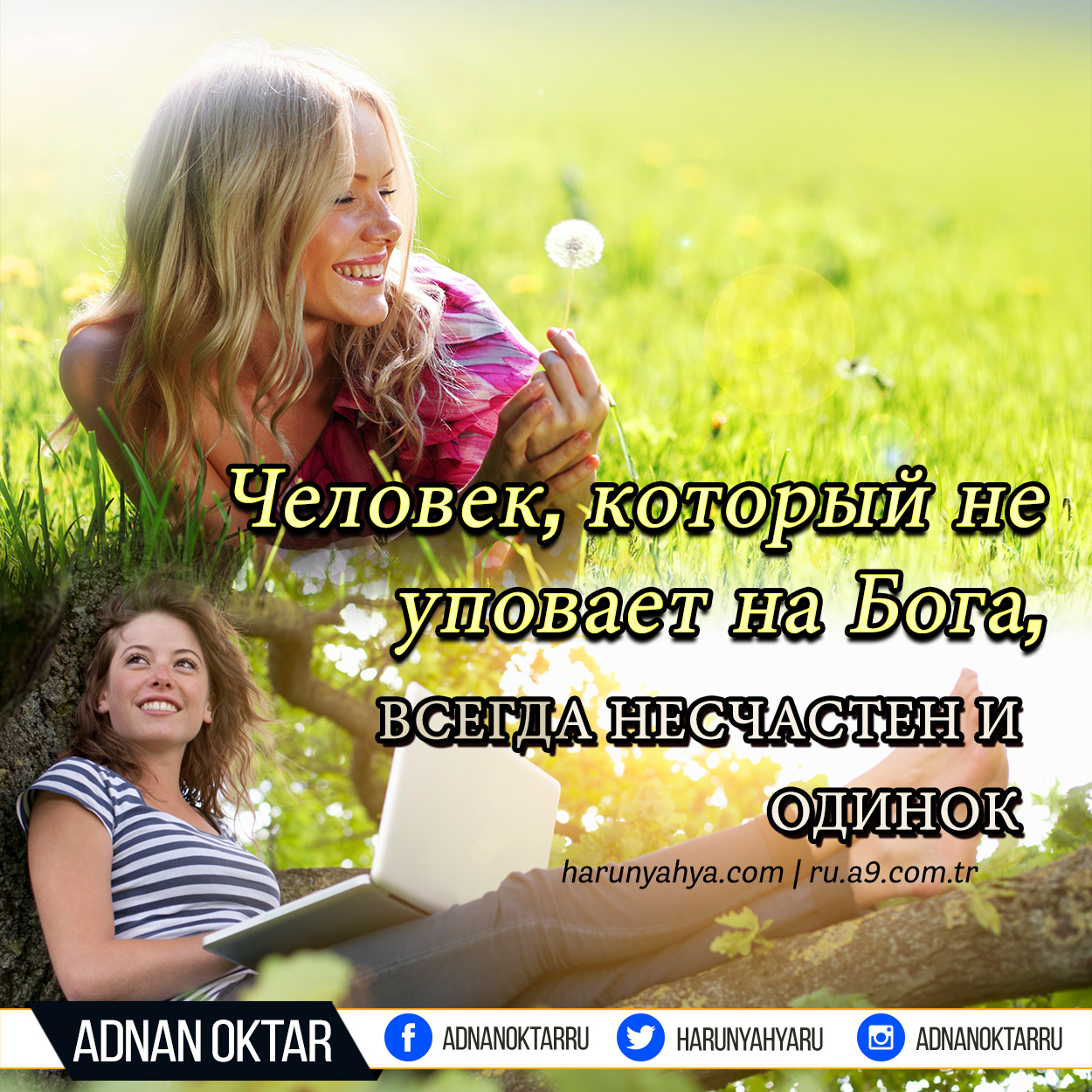 """<table style=""""width: 100%;""""><tr><td style=""""vertical-align: middle;"""">Человек, который не уповает на Бога, всегда несчастен и одинок</td><td style=""""max-width: 70px;vertical-align: middle;""""> <a href=""""/downloadquote.php?filename=1490773002187.jpg""""><img class=""""hoversaturate"""" height=""""20px"""" src=""""/assets/images/download-iconu.png"""" style=""""width: 48px; height: 48px;"""" title=""""Download Image""""/></a></td></tr></table>"""