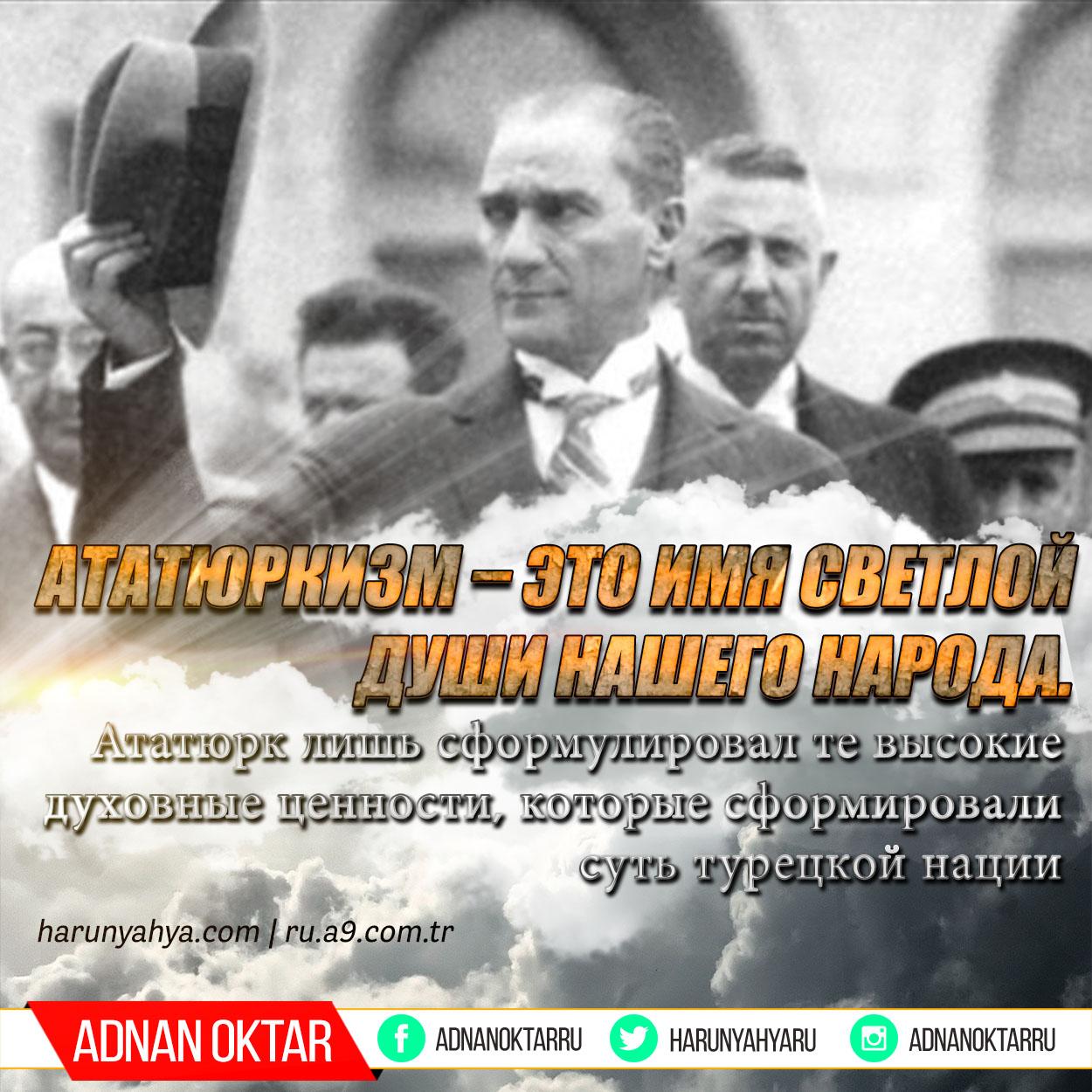 "<table style=""width: 100%;""><tr><td style=""vertical-align: middle;"">Ататюркизм – это имя светлой души нашего народа. Ататюрк лишь сформулировал те высокие духовные ценности, которые сформировали суть турецкой нации</td><td style=""max-width: 70px;vertical-align: middle;""> <a href=""/downloadquote.php?filename=1490773081968.jpg""><img class=""hoversaturate"" height=""20px"" src=""/assets/images/download-iconu.png"" style=""width: 48px; height: 48px;"" title=""Download Image""/></a></td></tr></table>"