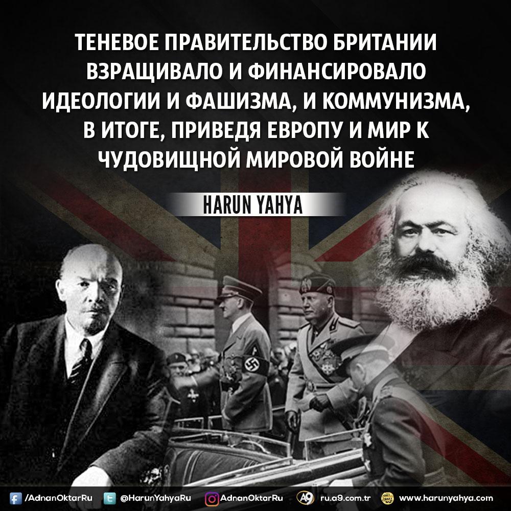 "<table style=""width: 100%;""><tr><td style=""vertical-align: middle;"">Теневое правительство Британии взращивало и финансировало идеологии и фашизма, и коммунизма, в итоге, приведя Европу и мир к чудовищной мировой войне </td><td style=""max-width: 70px;vertical-align: middle;""> <a href=""/downloadquote.php?filename=1493034274601.jpg""><img class=""hoversaturate"" height=""20px"" src=""/assets/images/download-iconu.png"" style=""width: 48px; height: 48px;"" title=""Download Image""/></a></td></tr></table>"