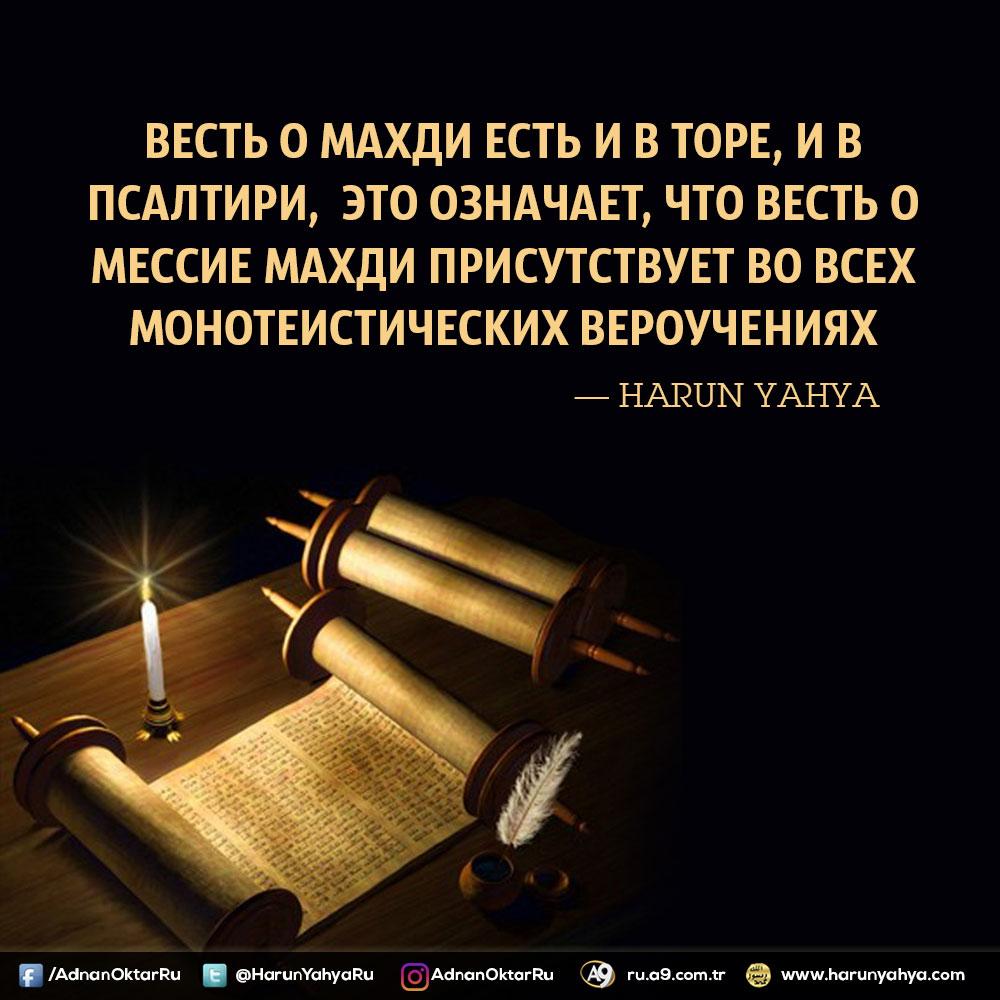 """<table style=""""width: 100%;""""><tr><td style=""""vertical-align: middle;"""">Весть о Махди есть и в Торе, и в Псалтири,  это означает, что весть о Мессие Махди присутствует во всех монотеистических вероучениях</td><td style=""""max-width: 70px;vertical-align: middle;""""> <a href=""""/downloadquote.php?filename=149303444910.jpg""""><img class=""""hoversaturate"""" height=""""20px"""" src=""""/assets/images/download-iconu.png"""" style=""""width: 48px; height: 48px;"""" title=""""Download Image""""/></a></td></tr></table>"""